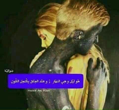 صـور محـادثـات Arabic Love Quotes Photo Quotes Words