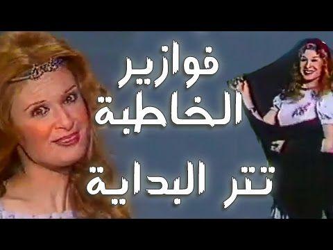 فوازير نيللي الخاطبة تتر البداية Youtube Ramadan Incoming Call Screenshot 90s 2000s