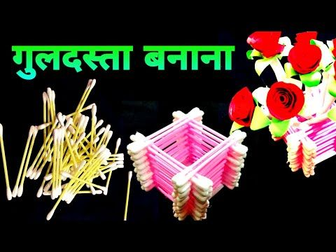 Guldasta Banane Ka Tarika Earbuds Craft Youtube Crafts