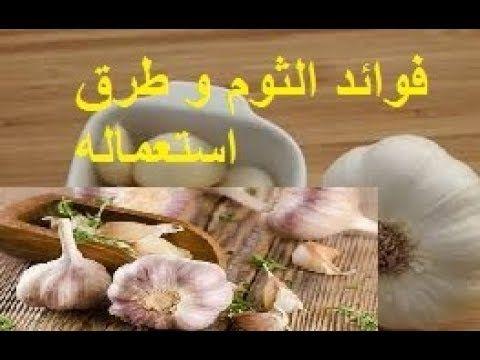 فوائد الثوم و طرق استعماله فوائد علاجية ستجعلك تتناوله يوميا Garlic Blog Vegetables