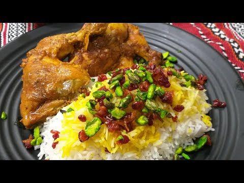 زرشك بلو دجاج بصلصة طماطم مع الأرزالايراني Iranian Barberry Rice With Chicken Youtube Food Chicken