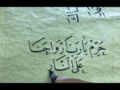 خط النسخ مشق رائع للأستاذ زكي الهاشمي من ابتهال مولاي إني ببابك Arabic Calligraphy Calligraphy Arabic