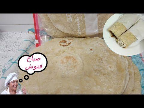 الخبز المشروح على الطريقة القديمة خبز الصاج Youtube