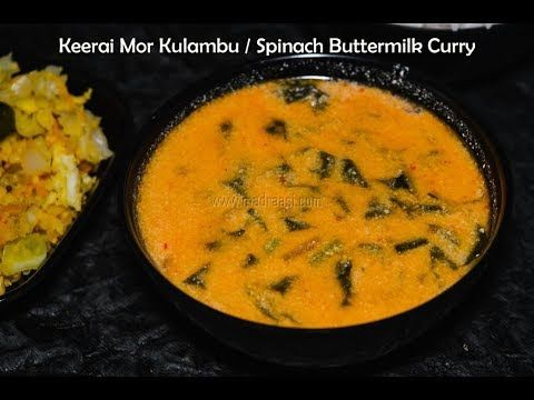 Mor Kulambu Or Moru Curry Is One Of Our Family S Favorite And At Least Once In A Week We Use To Have This Mor Kulambu In Curry Recipes Kulambu Recipe Recipes