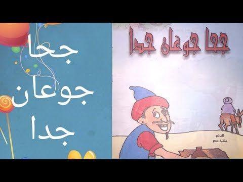 قراءة قصة جحا جوعان جدا للأطفال الصغار قصص و حكايات ما قبل النوم للأطفال Youtube Book Cover Fictional Characters Character