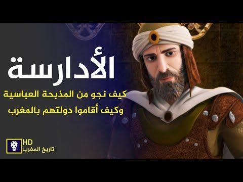 الأدارسة في المغرب الأقصى من هم الأدارسة وكيف تأسست دولتهم قصة مثيرة Youtube Movie Posters Poster Movies