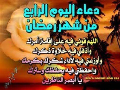 كلشي وكلاشي دعاء اليوم الرابع من شهر رمضان المبارك Ramadan Eid Mubarek Arabic Calligraphy
