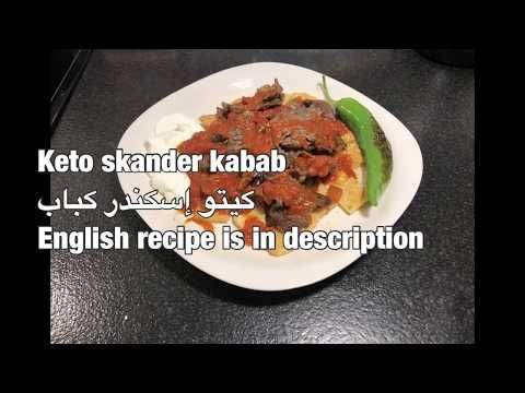 Skander Kabab For Keto Diet إسكندر كباب كيتو دايت Youtube English Food Recipes How To Peel Tomatoes