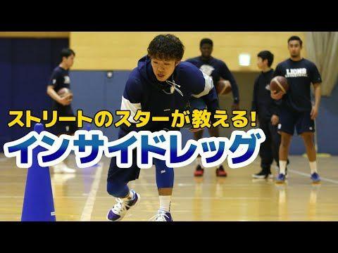バスケ Kyonosukeが大学生に1on1の必殺ムーブを伝授 Special Workout In 日本体育大学 Youtube バスケ 練習 バスケ 大学生