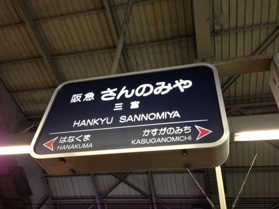 阪急 神戸三宮駅 (Kobe Sannomiya Sta.) à 中央区, 兵庫県