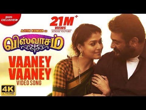 Vaaney Vaaney Full Video Song Viswasam Video Songs Ajith Kumar Nayanthara D Imman Siva Youtube Songs Movie Songs Audio Songs Free Download
