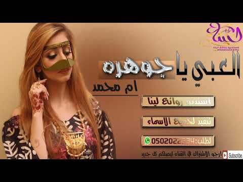 شيلات 2018 العبي يا جوهره شيله جديد باسم ام محمد دمااااار Image Incoming Call Screenshot