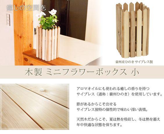 [商品詳細] 13010590-006:サイプレス製 木製 鉢カバー フラワーポット ミニフラワーボックス 【大】 (幅124×奥行124×高さ222mm) (約 0.8kg) │ リーベ
