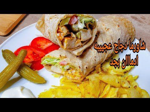 شاورما دجاج رهيبة من انجح الوصفات Chicken Shawarma Shawarma De Pollo Youtube Stuffed Peppers Yemeni Food Chicken Shawarma