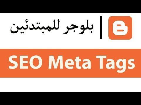 فولفولي شرح اضافة أهم الميتا تاج Meta Tags التي تحتاجها كل مدونة بلوجر Tech Company Logos Company Logo Meta