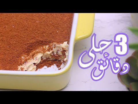 حلى سهل و سريع لذيذ بدون فرن Youtube Food Yummy Food Cooking Recipes