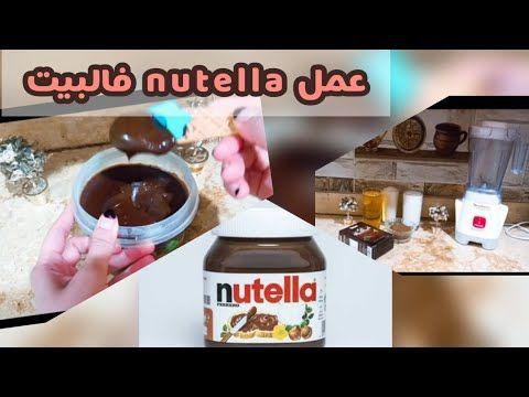 طريقة عمل النوتيلا في البيت ازاي نعمل صوص الشيكولاته سندوتشات المدرسة How To Make Nutella At Home Youtube Nutella Chocolate Chocolate Fondue
