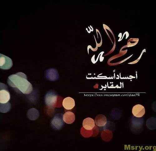 افضل دعاء للميت كتابي وصوتي وادعية للمتوفي تخفف عنه العذاب موقع مصري Islamic Quotes Romantic Love Quotes Beautiful Words