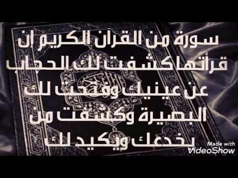 إذا أردت أن يكشف لك الحجاب إقرأ هذه السورة من القرآن الكريم وسترى كل شيء بعدك Youtube Islamic Quotes Quran Islamic Quotes Art Quotes