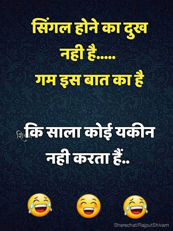 Funniest Hindi Jokes Funny Whatsapp Status Funny Hindi Jokes Images Funny Whatsapp Status Some Funny Jokes Fun Quotes Funny