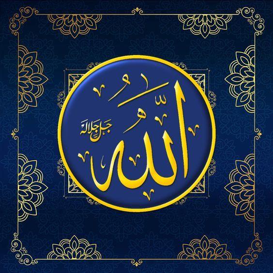 Allah Profil Resimleri Allah Profile Picture Allah Resim Tablolar