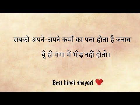 Best Shayari In Hindi 2020 Two Line Shayari In Hindi Hindi Best Shayari Youtub Motivational Picture Quotes Positive Good Morning Quotes Two Line Quotes