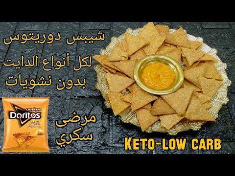 احلى شيبس دوريتوس ممكن تعملوها لكل انواع للدايت ومرضى سكري وبمكونين فقط Keto Carbs Low Carb