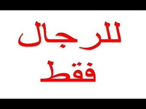 ممنوع دخول النساء اضحك بدون توقف للكيار فقط 18 Arabic Calligraphy