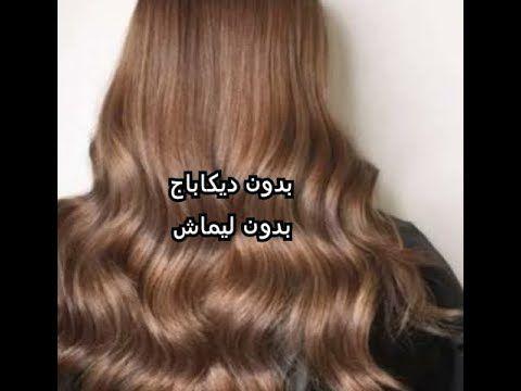 صبغ الشعر بني فاتح بدون ديكاباج يغطي الشيب لون توووووب Youtube Long Hair Styles Hair Styles Hair