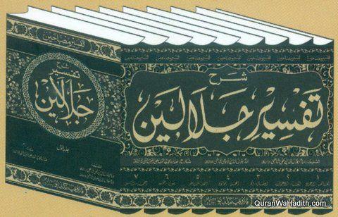 Sharh Tafseer Jalalain 7 Vols شرح تفسیر جلالین Books Free Download Pdf Pdf Books Download Download Books