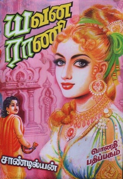Tamil novel free.