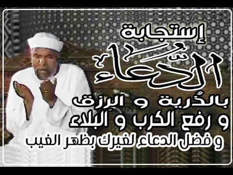 الدعاء الم ستجاب للرزق بالذرية الصالحة ورفع الكرب وكشف الض ر مع الشيخ الشعراوي Youtube