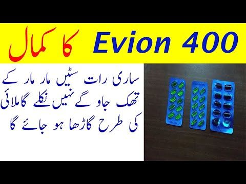 How To Use Vitamin E Evion Capsules L Benefits Of Evion 200 Mg L Evion 400 Mg L Youtube Good Health Tips Men Health Tips Health Knowledge