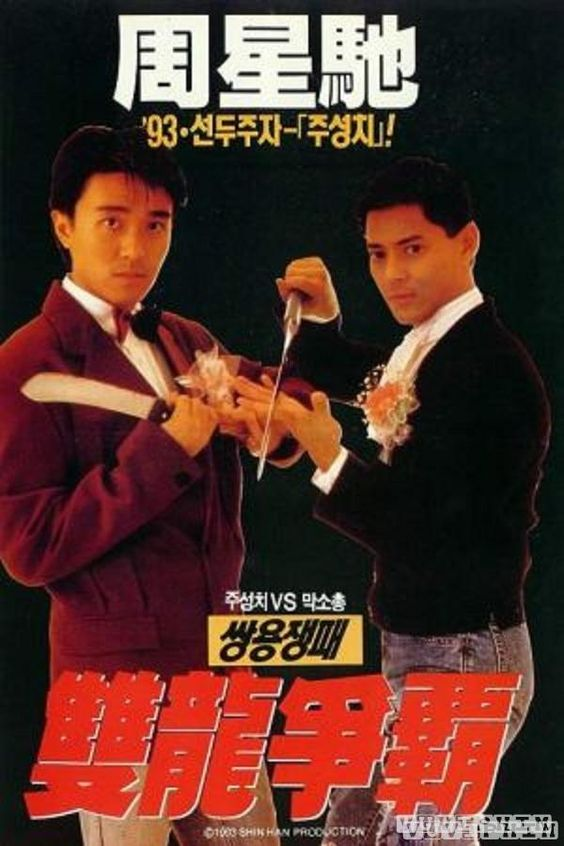 Phim Trà Lầu Long Phụng