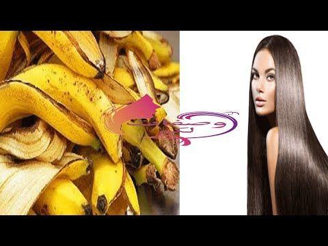 بنت استعملت قشر الموز لشعرها تقسم انه اصبح طويل وكثيف للركبة وناعم حرير كل من رآها انصدم Youtube Banana Fruit Food