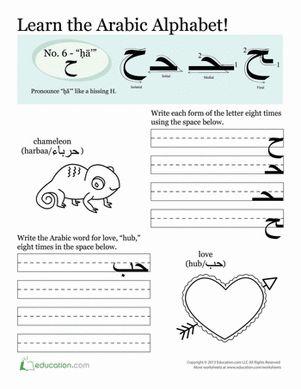 arabic alphabet 39 language alphabet worksheets and third grade. Black Bedroom Furniture Sets. Home Design Ideas