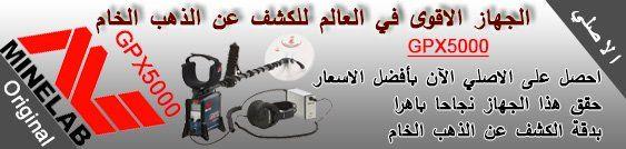جهاز كشف الذهب GPX5000   للمزيد من المعلومات .. يمكنكم الاتصال بنا على الارقام والعناوين التاليه الامارات العربيه المتحدة - ابو ظبي - الخالدية  موبايل : 00971503223835  موبايل : 00971503223826 واتس اب  هاتف : 0097126395200  http://www.prizmtechnology.com