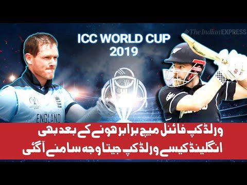 England Wins Cricket World Cup 2019 After Superover Youtube Cricket World Cup World Cup Final World Cup