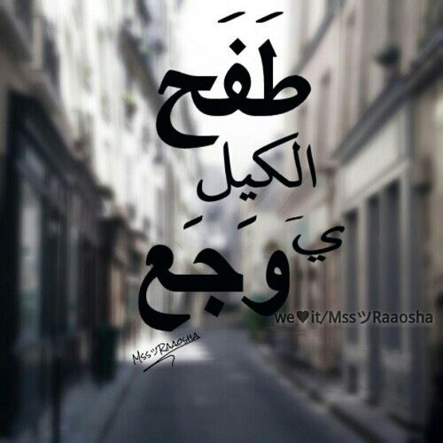 طفح ألكيل Quotes Words Arabic Calligraphy