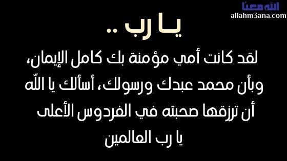 أفضل دعاء للميت يوم الجمعة مكتوب مستجاب من القرآن والسنة الله معنا Allahm3ana Math Arabic Calligraphy Math Equations