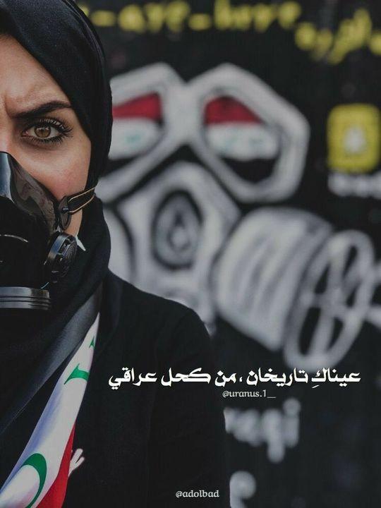 شعر شعبي عراقي عتاب وزعل Movie Quotes Funny Arabic Tattoo Quotes Cool Words