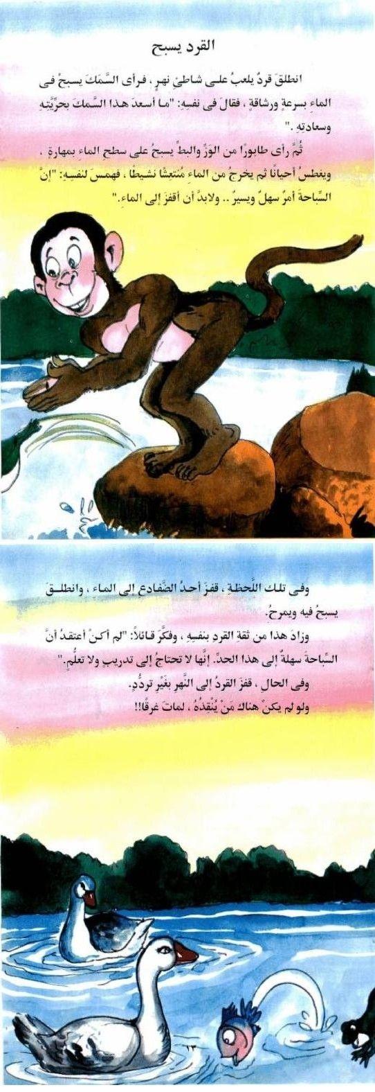 المطالعة المبهجة زهرات من الوادي الخصيب و بقايا الورقات الخضر في الشجرة الجرداء Arabic Books Kids Education Poster