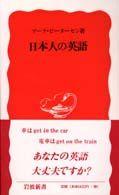日本人の英語の画像