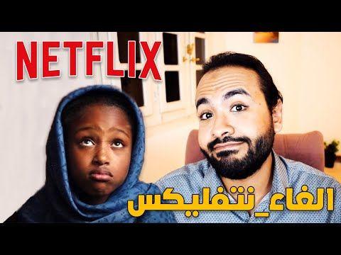 الغاء نتفليكس وقصة فيلم كيوتيز Netflix Fictional Characters Character