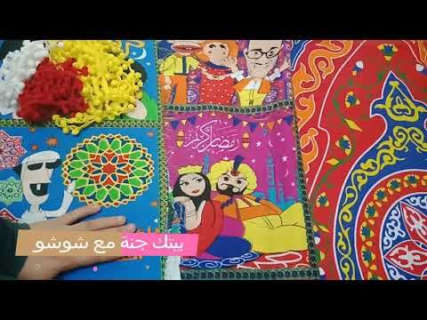 مشتريات لرمضان من قماش الخياميه تحضيرات رمضان Youtube Projects To Try Painting Projects