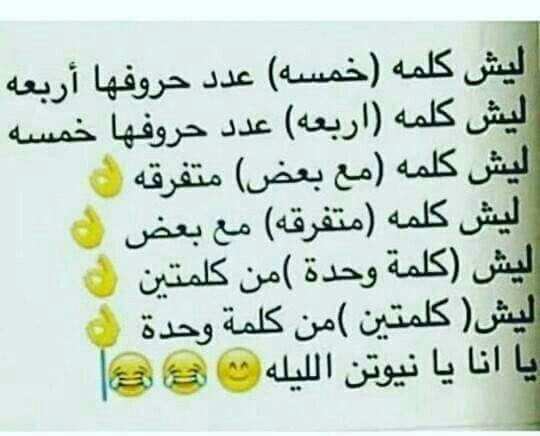 Pin By Hiba Habhoubă On خواطر تحشيش وكذا Fun Quotes Funny Some Funny Jokes Funny Words