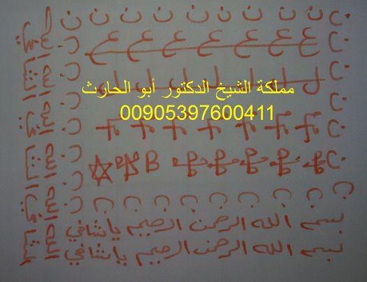علاج السحر السفلي المشروب Mystique Allah Math