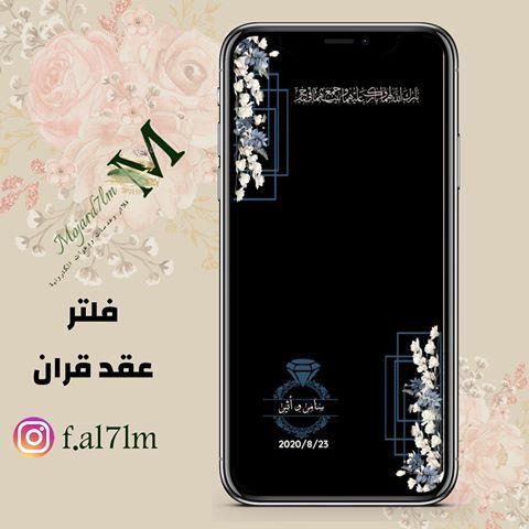 Pin By Modi On فلاتر زواج In 2020 Galaxy Phone Samsung Galaxy Phone Samsung Galaxy