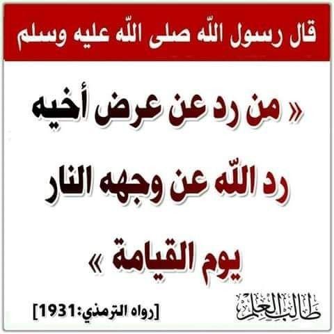 Pin By Musa Allouzi On أحاديث الرسول عليه الصلاة والسلام Islam Facts Hadith Islam