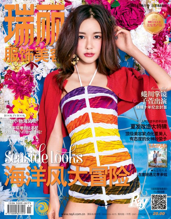 蜷川実花 http://www.ninamika.com/all/pickup/rayli-201406_cover.html